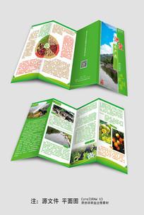 绿色农业宣传折页