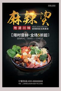 麻辣烫特色美味小吃餐饮海报