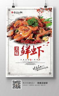 美味鮮蝦麻辣蝦美食海報
