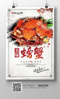 美味螃蟹美食宣传海报