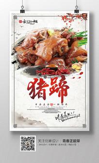 美味猪蹄猪脚美食海报设计