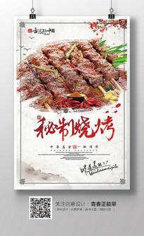 秘制烧烤美食海报设计