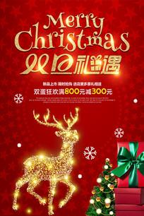 圣诞元旦双旦礼遇促销海报