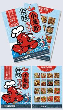 时尚麻辣小龙虾夜宵小吃宣传单