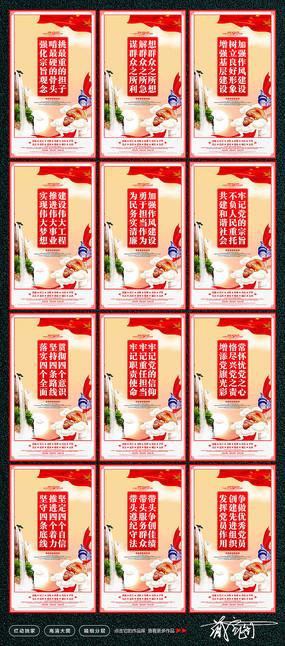 实现中国梦党建文化标语展板