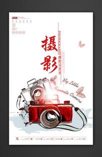 手绘摄影宣传海报设计