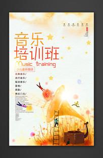 水彩音乐培训班海报设计
