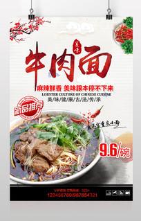 特色牛肉面美食海报设计