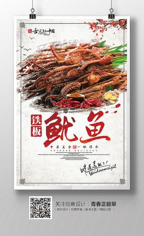 铁板鱿鱼美食小吃海报