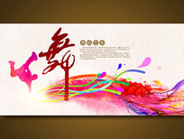 舞动人生中国风展板