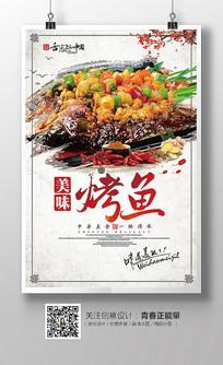 香辣万州烤鱼美食海报设计