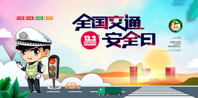 小清新全国交通安全日宣传展板