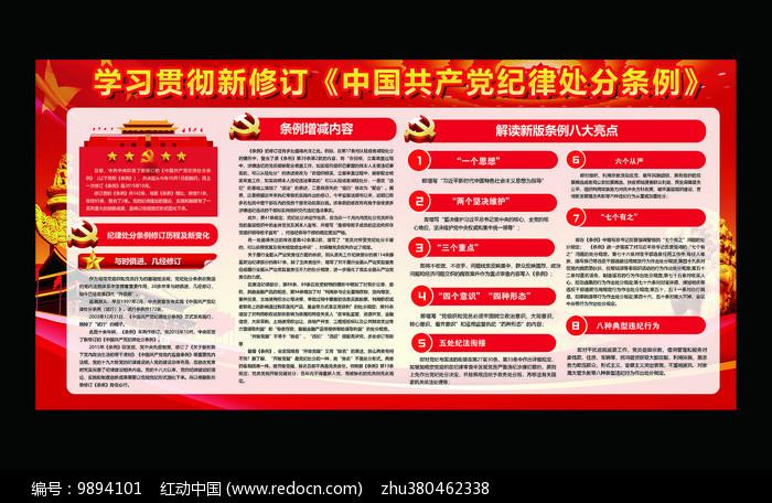 新中国共产党纪律处分条例板报图片
