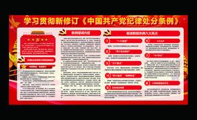 新中国共产党纪律处分条例板报