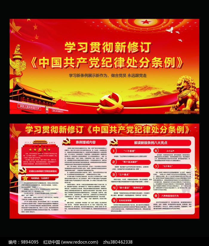 新中国共产党纪律处分条例展板图片