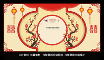 新中式喜庆婚礼嘉宾签到墙