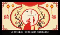新中式喜庆婚礼舞台背景板模板