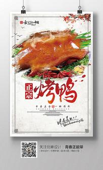 正宗北京烤鸭美食海报设计