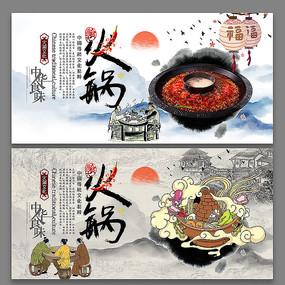 中国风火锅美食海报