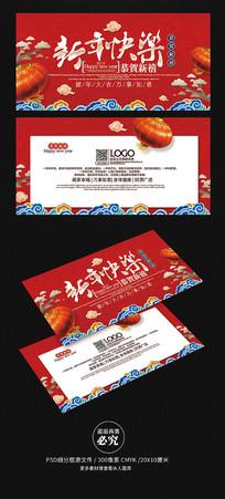 中国风新年春节贺卡明信片