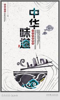 中国风中国味道海报设计