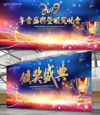 2019新年颁奖典礼年度盛典