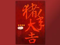 2019猪年大吉春节海报