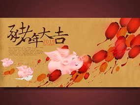 2019猪年大吉年会展板图片