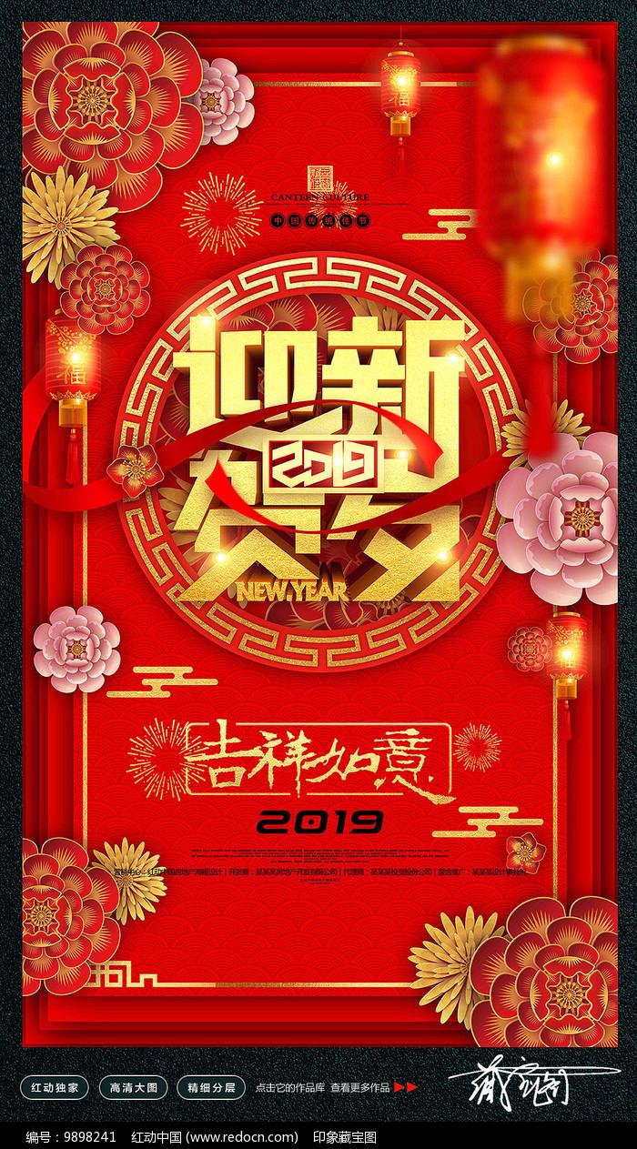 2019猪年户外宣传海报设计图片