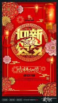 2019猪年户外宣传海报设计 PSD