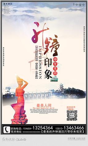 创意的升钟湖旅游宣传海报