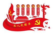 党风建设文化墙