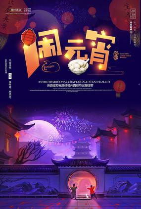 大气创意元宵节海报设计