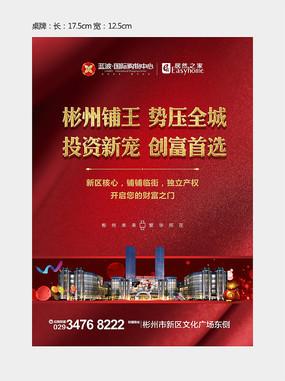 房地产红色商业海报设计