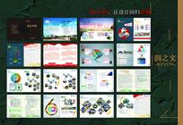 高端环保机械画册