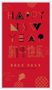 个性2019新年元旦海报