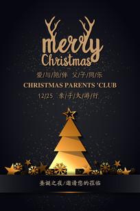 黑金色圣诞亲子邀请海报