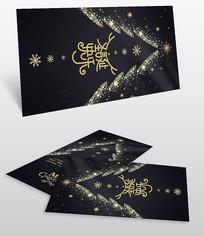 黑色大气圣诞节贺卡设计