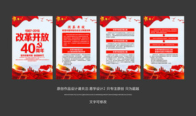 红色党建改革开放40周年展板