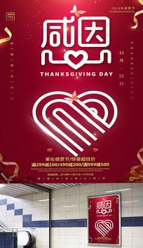 红色大气感恩节海报