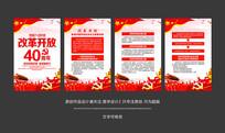 红色改革开放40周年展板设计