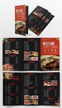 红色美食宣传菜单三折页