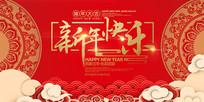 红色喜庆新年背景板