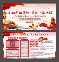 弘扬宪法精神建设中国党建展板