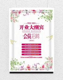 花朵开业会员招募海报设计