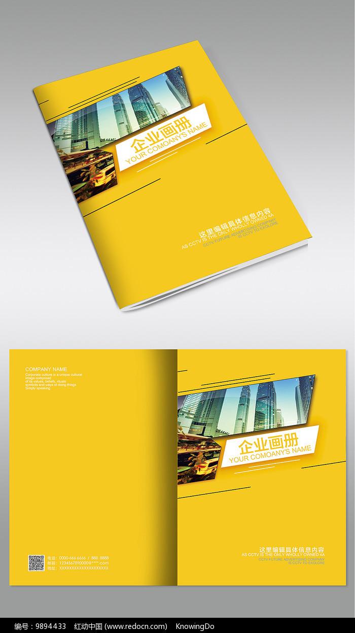 黄色企业宣传册画册封面图片