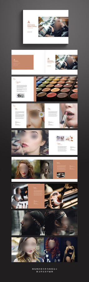 简约时尚彩妆品牌宣传画册
