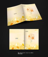 金秋画册封面设计