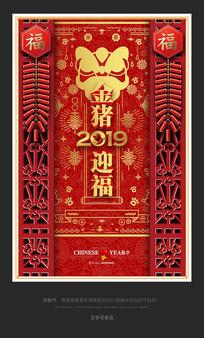 金猪迎福2019猪年海报设计