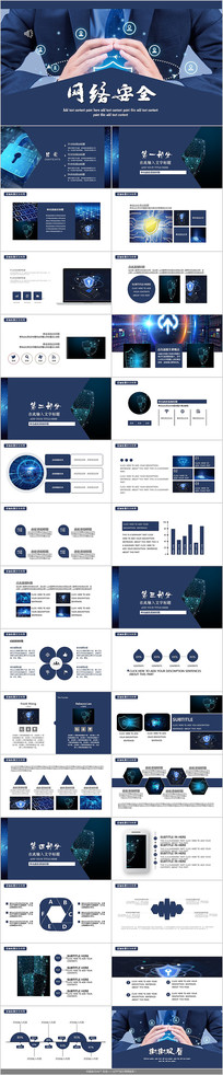 蓝色互联网网络安全PPT模板